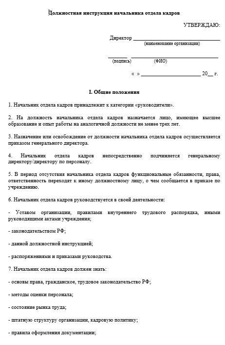 dolzhnostnaya-instrukciya-nachalnika-otdela-kadrov001