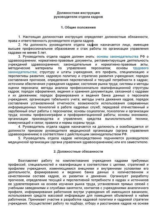 dolzhnostnaya-instrukciya-nachalnika-otdela-kadrov002