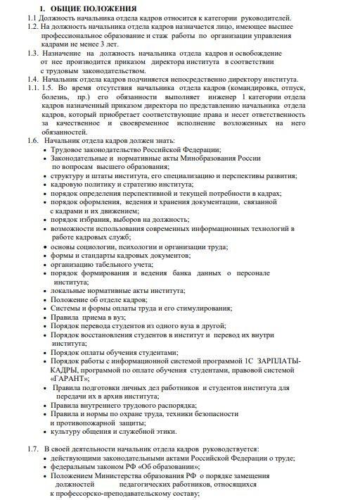 dolzhnostnaya-instrukciya-nachalnika-otdela-kadrov003