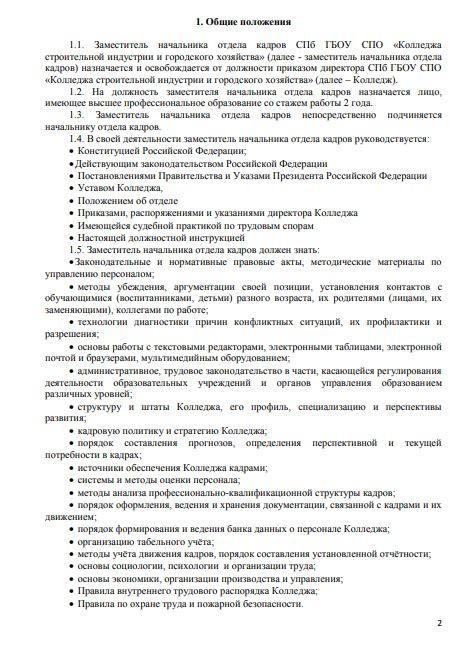 dolzhnostnaya-instrukciya-nachalnika-otdela-kadrov006