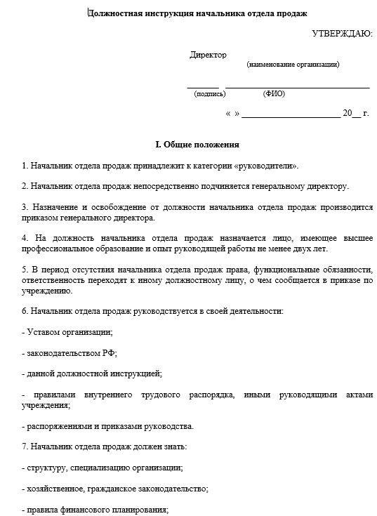 dolzhnostnaya-instrukciya-nachalnika-otdela-prodazh001