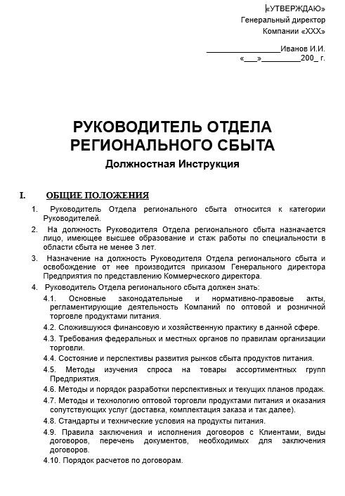 dolzhnostnaya-instrukciya-nachalnika-otdela-prodazh003