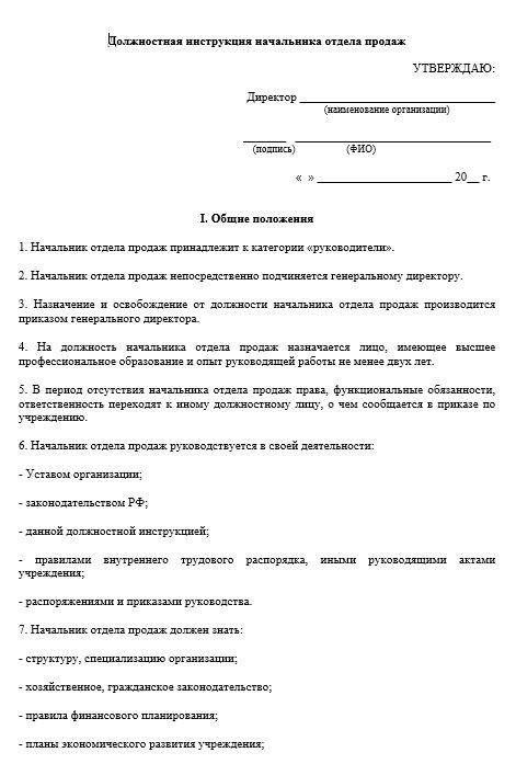 dolzhnostnaya-instrukciya-nachalnika-otdela002
