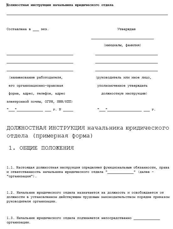 dolzhnostnaya-instrukciya-nachalnika-otdela003