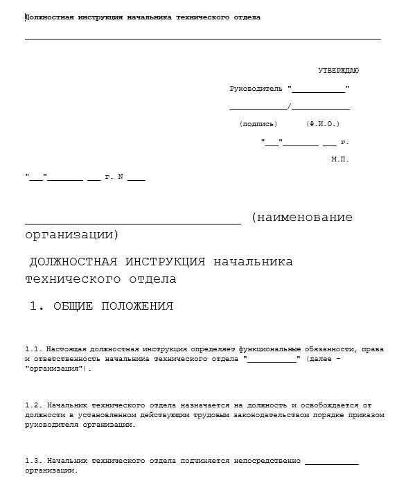 dolzhnostnaya-instrukciya-nachalnika-otdela004
