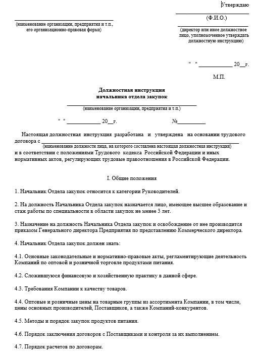 dolzhnostnaya-instrukciya-nachalnika-otdela006