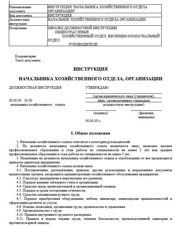 dolzhnostnaya-instrukciya-nachalnika-otdela007