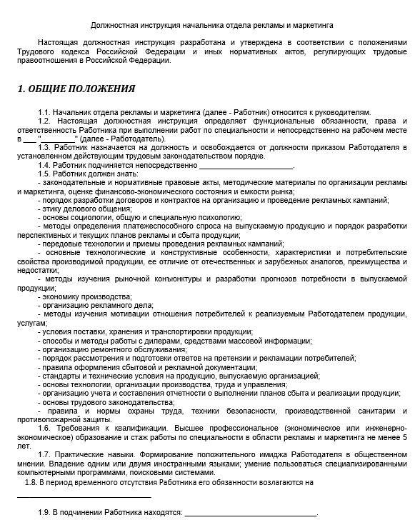 dolzhnostnaya-instrukciya-nachalnika-otdela008