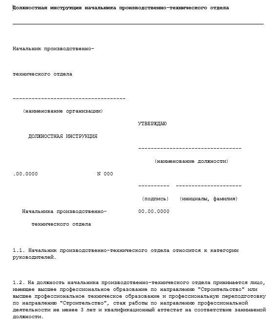 dolzhnostnaya-instrukciya-nachalnika-otdela009