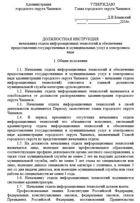 dolzhnostnaya-instrukciya-nachalnika-otdela010