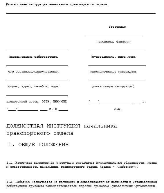 dolzhnostnaya-instrukciya-nachalnika-otdela011
