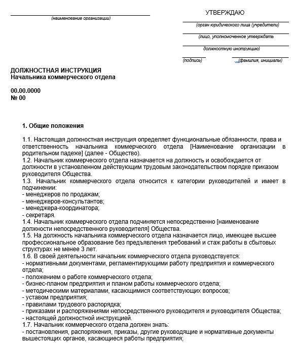 dolzhnostnaya-instrukciya-nachalnika-otdela012
