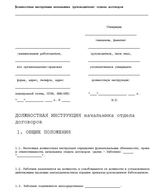 dolzhnostnaya-instrukciya-nachalnika-otdela013