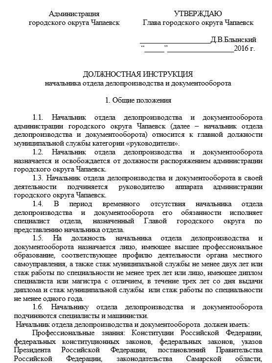 dolzhnostnaya-instrukciya-nachalnika-otdela014