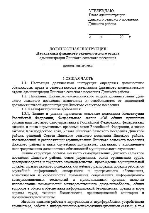 dolzhnostnaya-instrukciya-nachalnika-otdela015