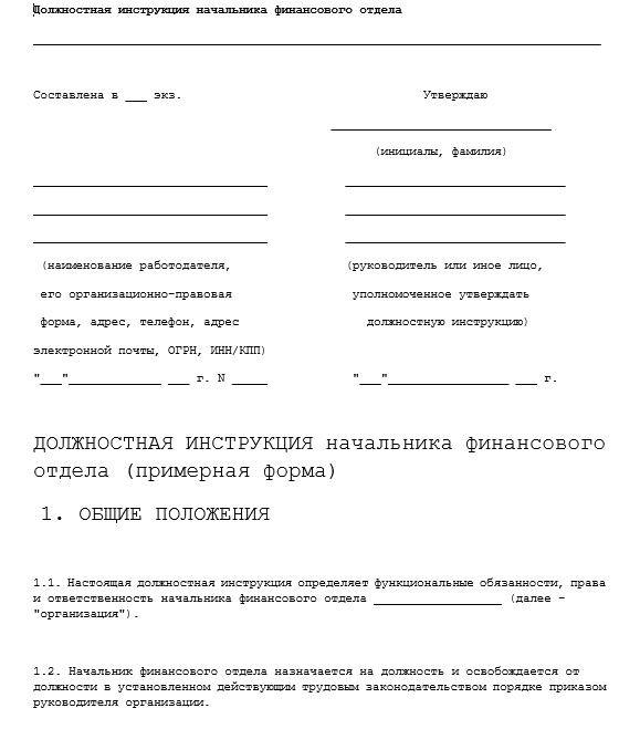 dolzhnostnaya-instrukciya-nachalnika-otdela017