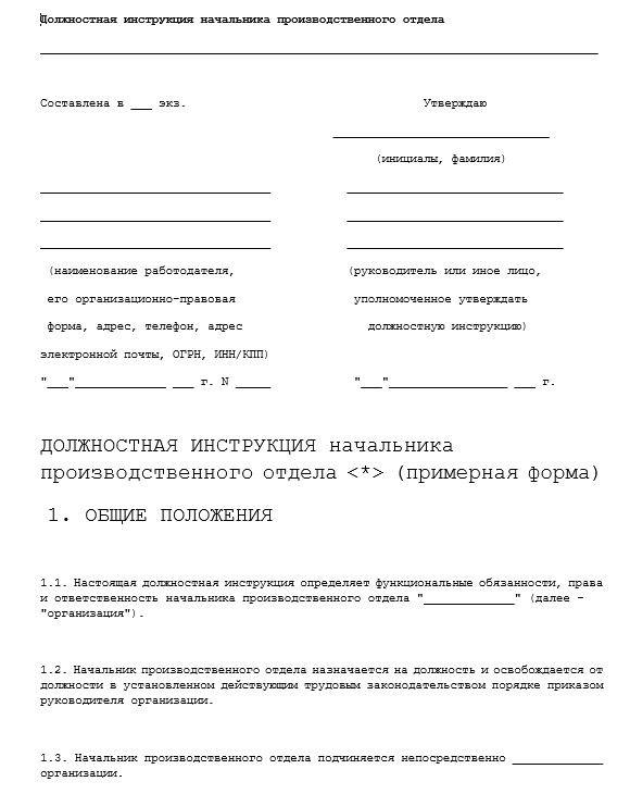 dolzhnostnaya-instrukciya-nachalnika-otdela018