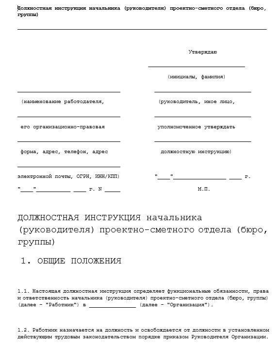 dolzhnostnaya-instrukciya-nachalnika-otdela019