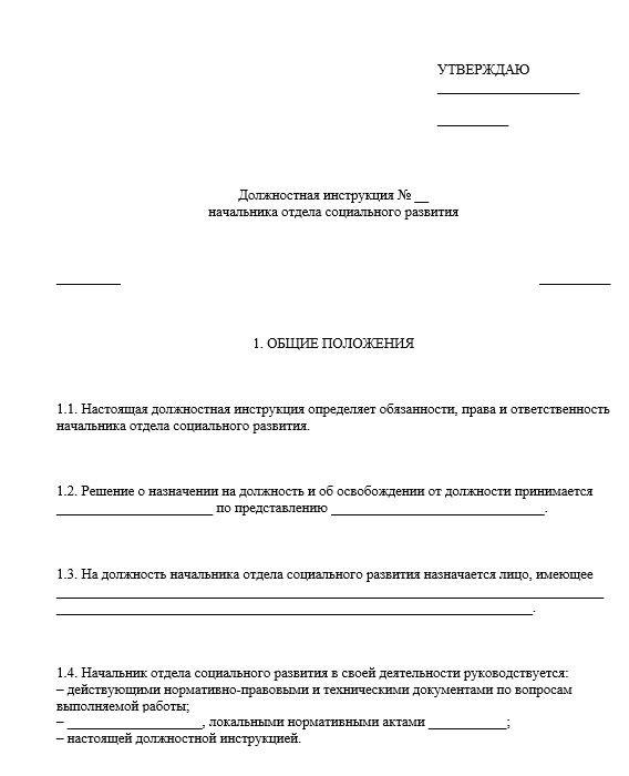 dolzhnostnaya-instrukciya-nachalnika-otdela020