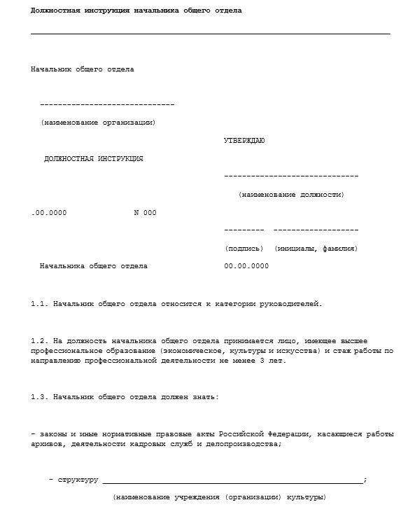 dolzhnostnaya-instrukciya-nachalnika-otdela021