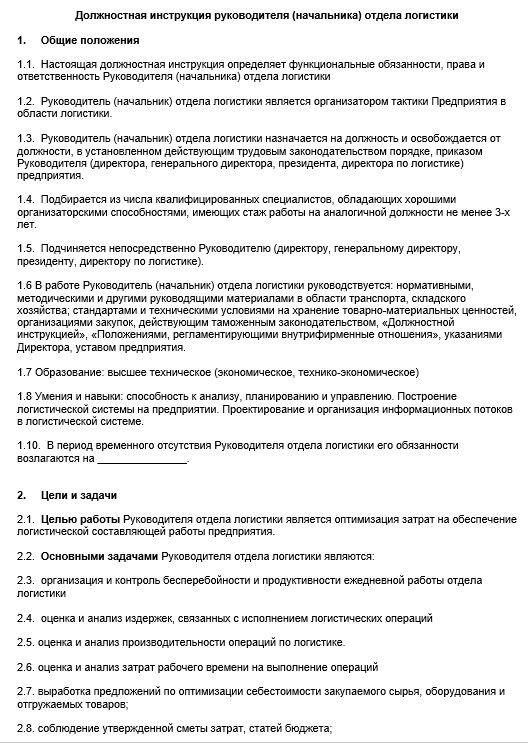 dolzhnostnaya-instrukciya-nachalnika-otdela022