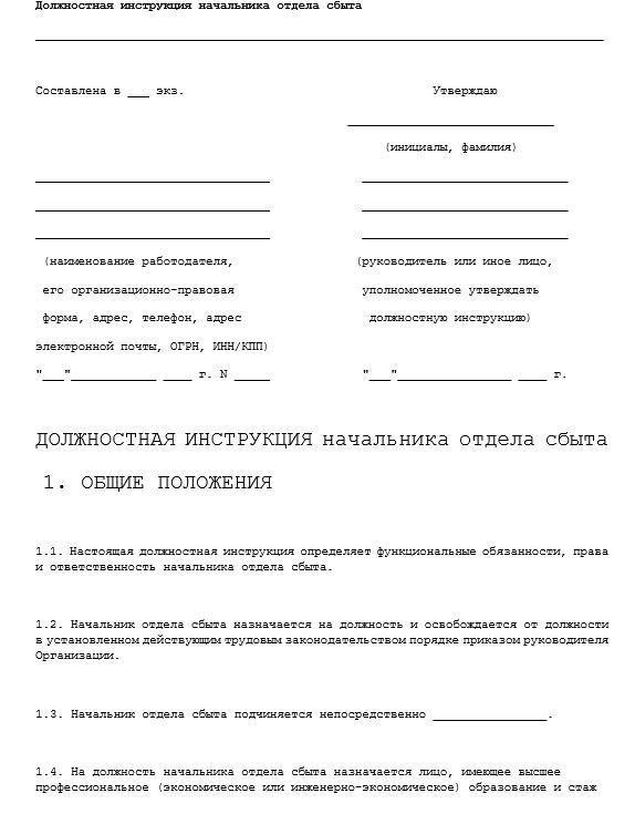 dolzhnostnaya-instrukciya-nachalnika-otdela023