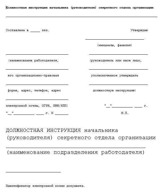 dolzhnostnaya-instrukciya-nachalnika-otdela024