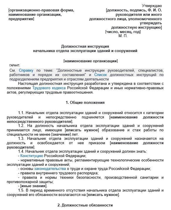 dolzhnostnaya-instrukciya-nachalnika-otdela025