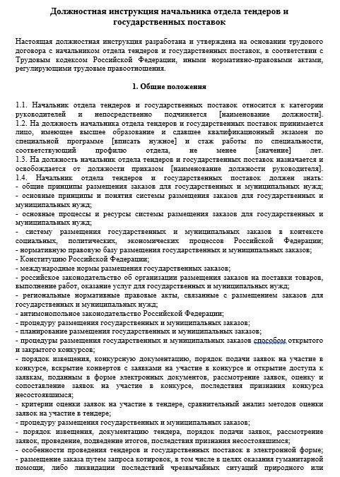 dolzhnostnaya-instrukciya-nachalnika-otdela026