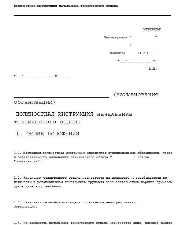 dolzhnostnaya-instrukciya-nachalnika-otdela028