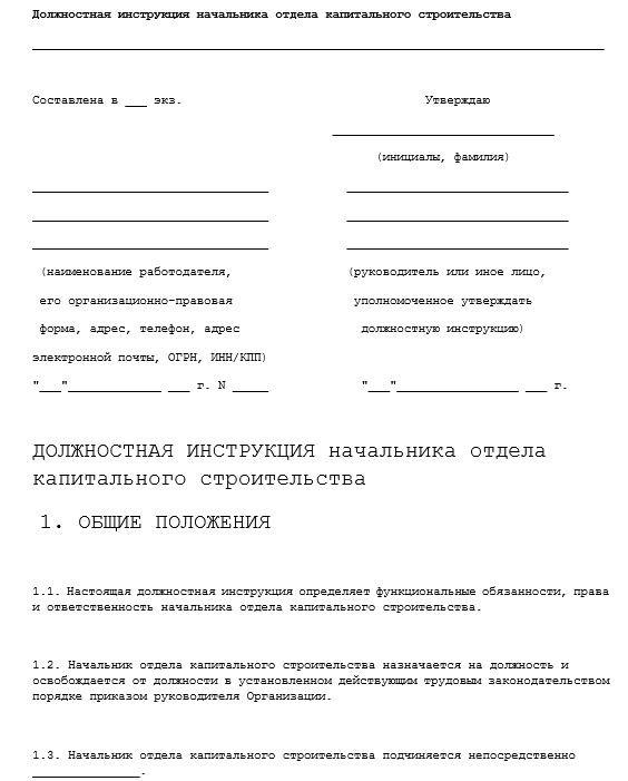 dolzhnostnaya-instrukciya-nachalnika-otdela030