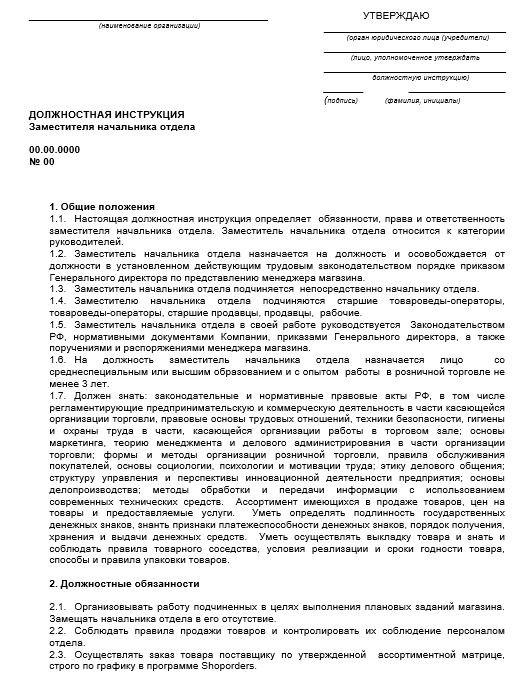 dolzhnostnaya-instrukciya-nachalnika-otdela031