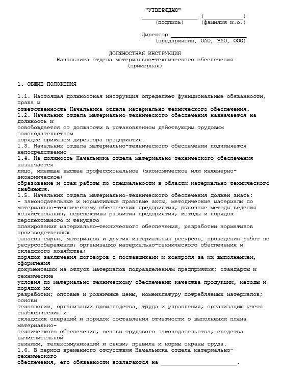 dolzhnostnaya-instrukciya-nachalnika-otdela032