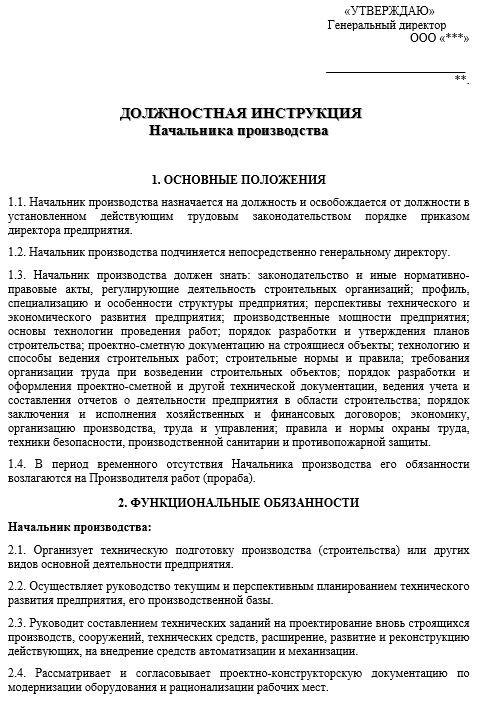 dolzhnostnaya-instrukciya-nachalnika-proizvodstva001
