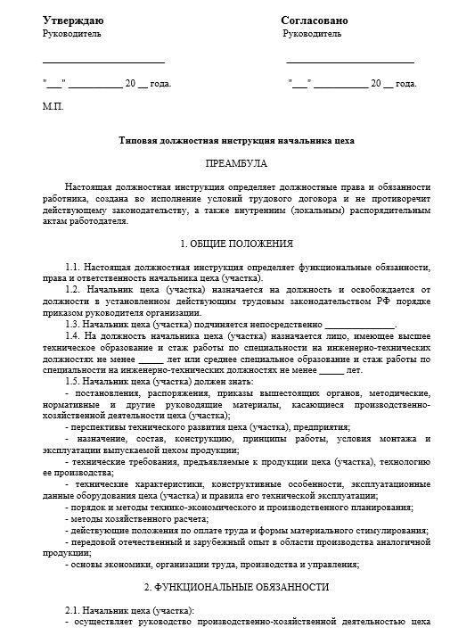 dolzhnostnaya-instrukciya-nachalnika-proizvodstva002