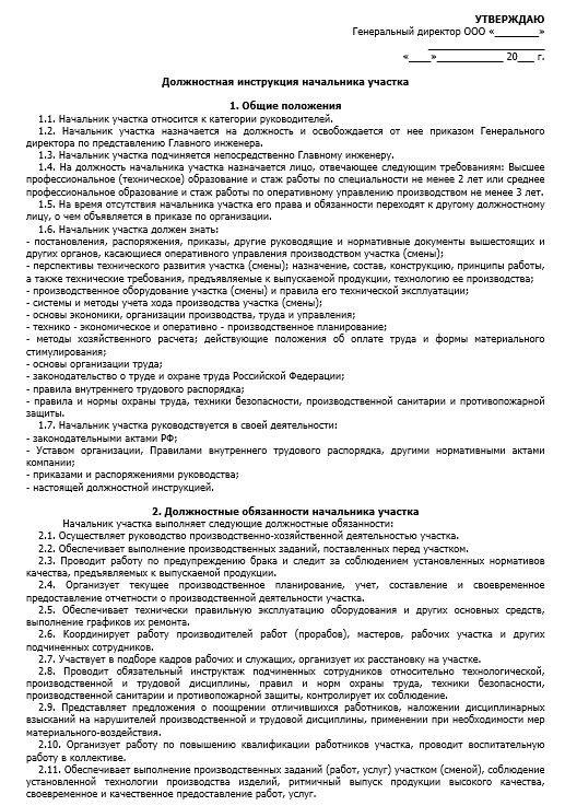 dolzhnostnaya-instrukciya-nachalnika-proizvodstva003