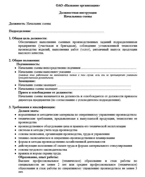 dolzhnostnaya-instrukciya-nachalnika-proizvodstva005