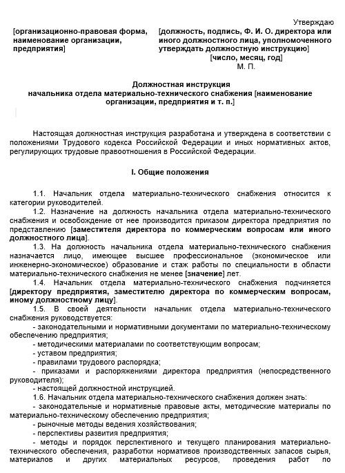 dolzhnostnaya-instrukciya-nachalnika-proizvodstva006