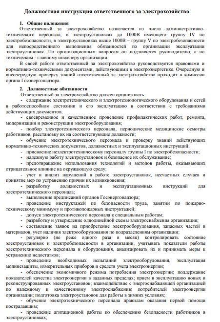dolzhnostnaya-instrukciya-otvetstvennogo-za-ehlektrohozyajstvo001