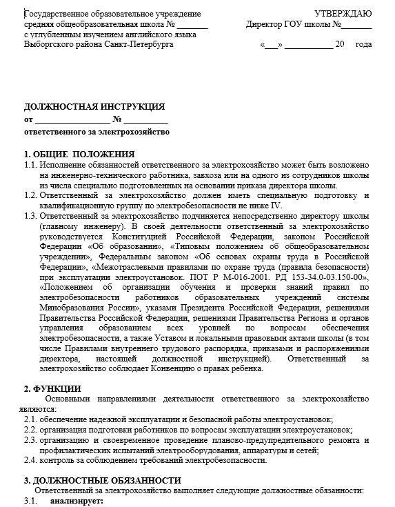 dolzhnostnaya-instrukciya-otvetstvennogo-za-ehlektrohozyajstvo002