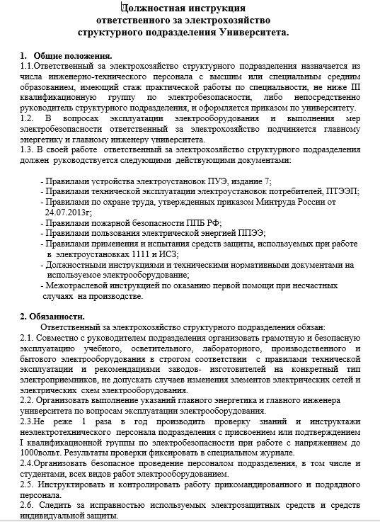 dolzhnostnaya-instrukciya-otvetstvennogo-za-ehlektrohozyajstvo004