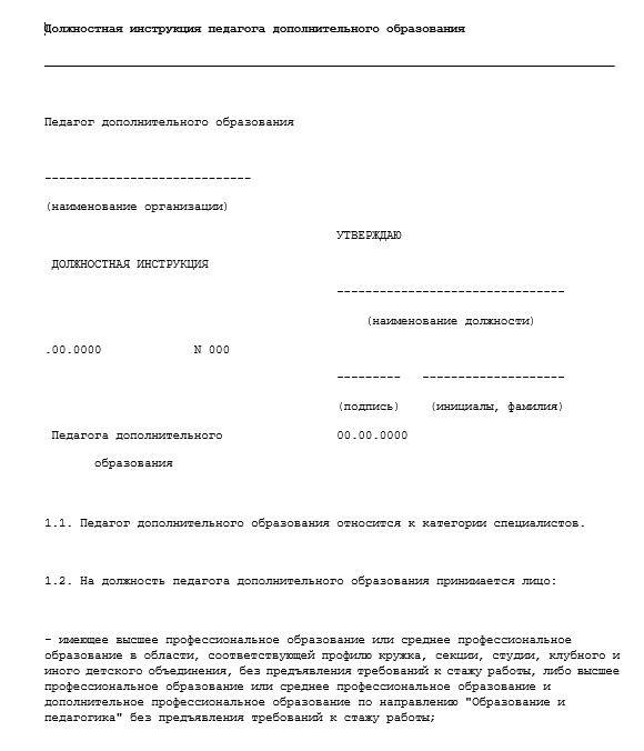 dolzhnostnaya-instrukciya-pedagoga-dopolnitelnogo-obrazovaniya001