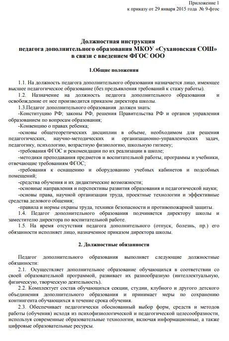 dolzhnostnaya-instrukciya-pedagoga-dopolnitelnogo-obrazovaniya002