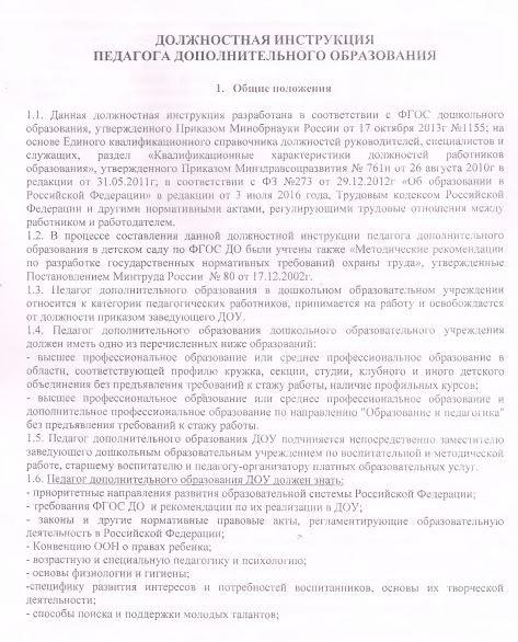 dolzhnostnaya-instrukciya-pedagoga-dopolnitelnogo-obrazovaniya003