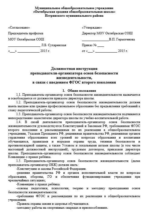 dolzhnostnaya-instrukciya-pedagoga-organizatora001