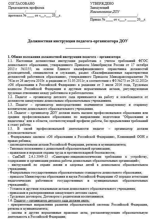 dolzhnostnaya-instrukciya-pedagoga-organizatora002