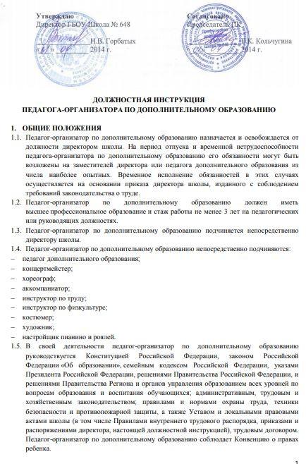 dolzhnostnaya-instrukciya-pedagoga-organizatora003