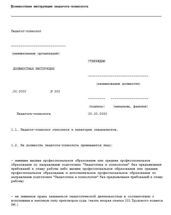 dolzhnostnaya-instrukciya-pedagoga-psihologa001
