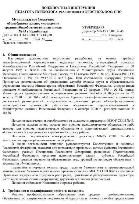 dolzhnostnaya-instrukciya-pedagoga-psihologa002