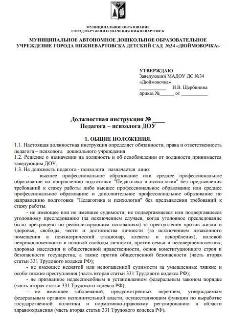 dolzhnostnaya-instrukciya-pedagoga-psihologa003